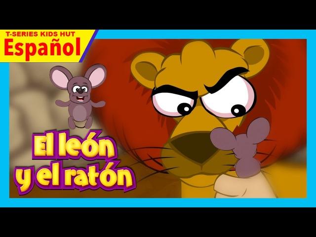 El león y el ratón - Fábulas de Esopo || cuento de hadas español - cuentos para dormir
