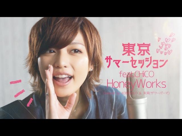 東京サマーセッション feat.CHiCO HoneyWorks(Covered by コバソロ 未来(ザ・フーパーズ))