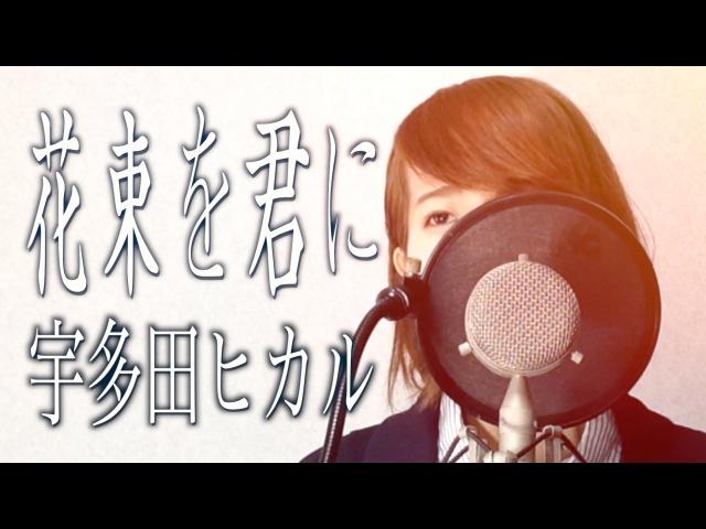 宇多田ヒカル/花束を君に『とと姉ちゃん』主題歌 (Full Cover by コバソロ Lefty Hand Cream)