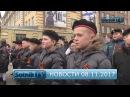 НОВОСТИ. ИНФОРМАЦИОННЫЙ ВЫПУСК 08.11.2017