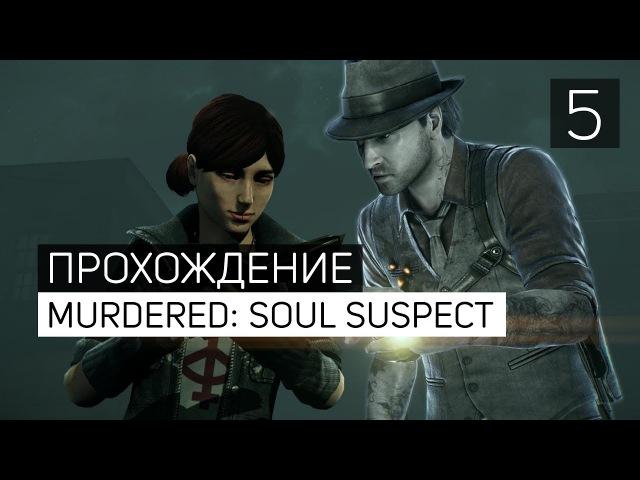 Кладбище ♦ Murdered: Soul Suspect 5