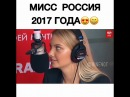 МИСС РОССИИ БЫЛО НЕ БЫЛО