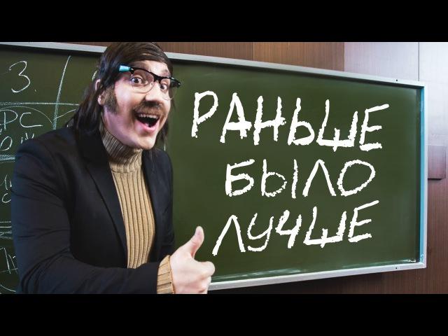 El Mashe - Раньше было лучше (Official Music Video)