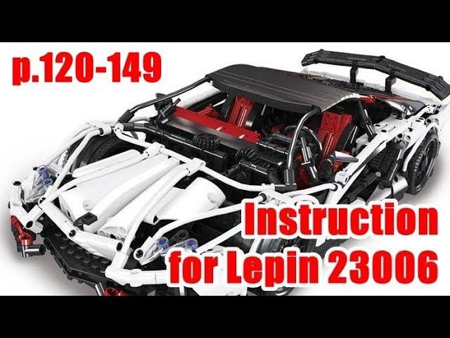 Instruction for Lepin 23006 White speed sport car p. 120-149