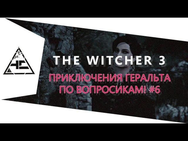 The Witcher 3 - Приключения Геральта по вопросикам! 6