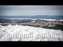 Скалы Висячий камень, гора Медвежка и поселок Мурзинка ❄️