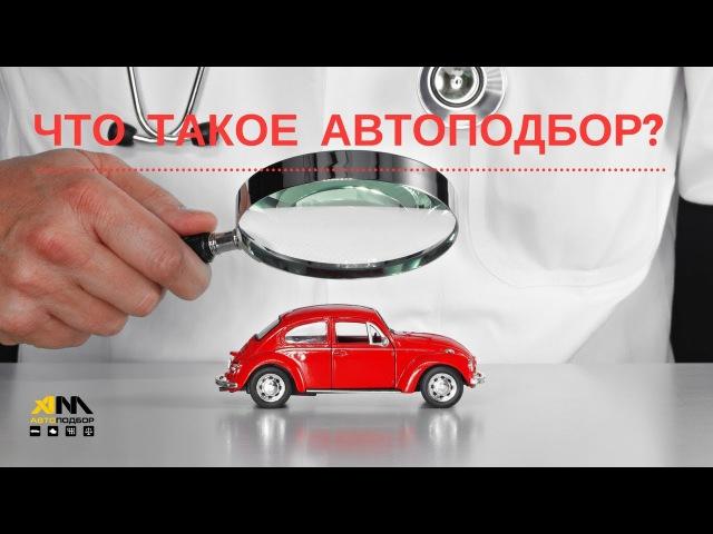 Что такое авто подбор? | АМ АВТОПОДБОР