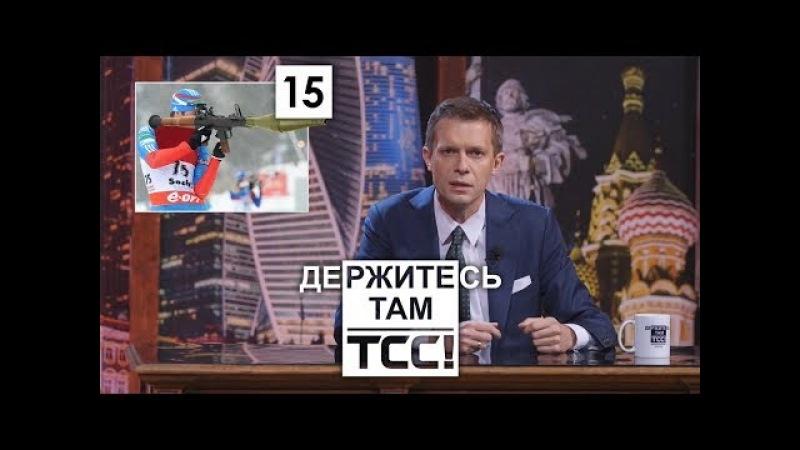 Михиракл и параллельная Россия || Держитесь там || S2E15