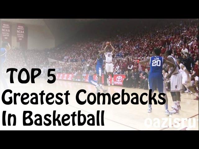 Top 5 | Greatest Comebacks In Basketball (Buzzer-Beater)