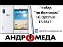 Разбор по болтикам LG Optimus L5 E612