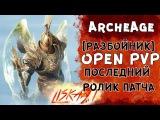 ArcheAge Liskait Open PvP: ПОСЛЕДНИЙ РОЛИК В ЭТОМ АПДЕЙТЕ. РАЗБОЙНИК!