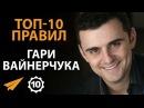 Заботься о Своих Клиентах - Гари Вайнерчук - Правила Успеха