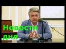 Ростислав Ищенко о самом главном на Украине 11.12.17