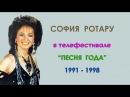 София Ротару Песня Года 1991 1998