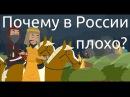 Почему в России плохо жить Исторический анализ.
