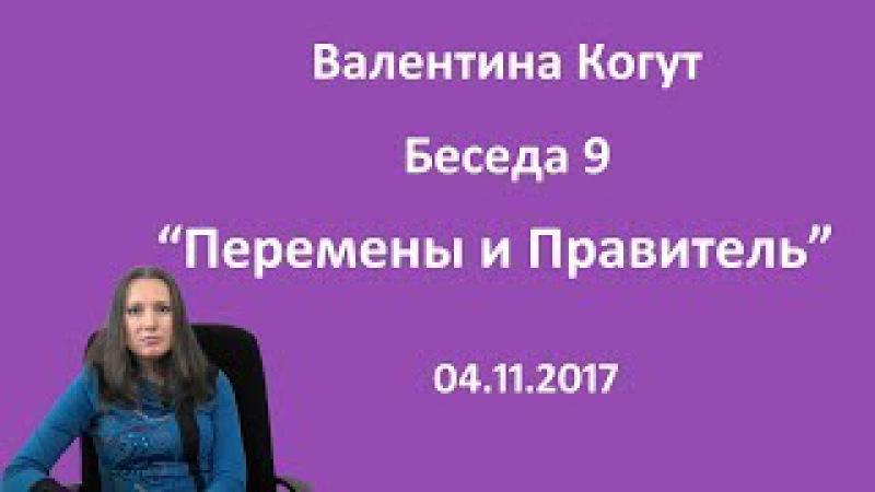 Перемены и Правитель Беседа 9 с Валентиной Когут