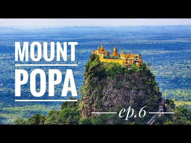 Трекаєм на Мянмарщині. Гора Попа і Taung Kalat монастир. М'янма. Серія 6.