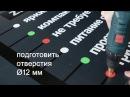 Стробоскоп-пиксель 12В 0,5Вт встраиваемый (микростроб)