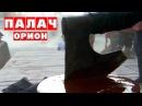 Палач - группа Орион СПб - Orion-The Headsman - Русские рок хиты