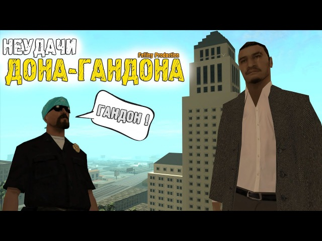 ДОН-ГАНДОН | Felliny Sketch || GTA [SAMP]