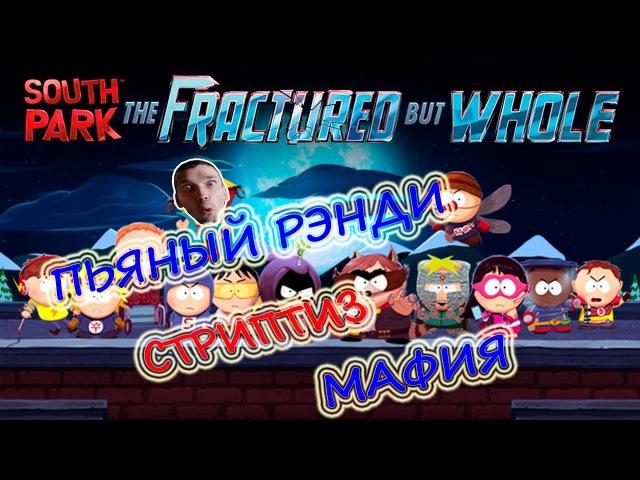 South Park: The Fractured But Whole 09 Тайна Ренди, Клан Сопрано и стриптизерша Попотриссия.