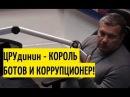 Соловьев про ЛОЖЬ Грудинина За него теперь никто НЕ ПРОГОЛОСУЕТ!
