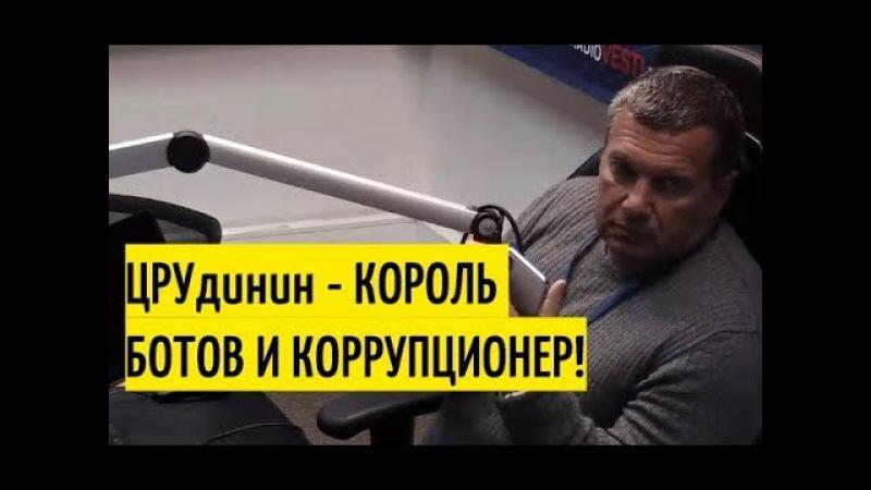 Соловьев про ЛОЖЬ Грудинина Счетами за границей он подставил всех! За него никт ...