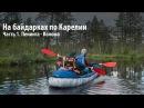 На байдарках по Карелии Август 2017 Часть 1