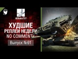 Худшие Реплеи Недели - No Comments №91 - от ADBokaT57 World of Tanks