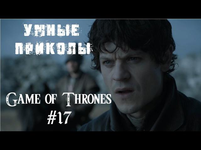 Игра Престолов Умные приколы Game of Thrones Smart Jokes 17