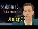 Прохождение Spider man 3 the game человек паук 3 - часть 2 - Ящер