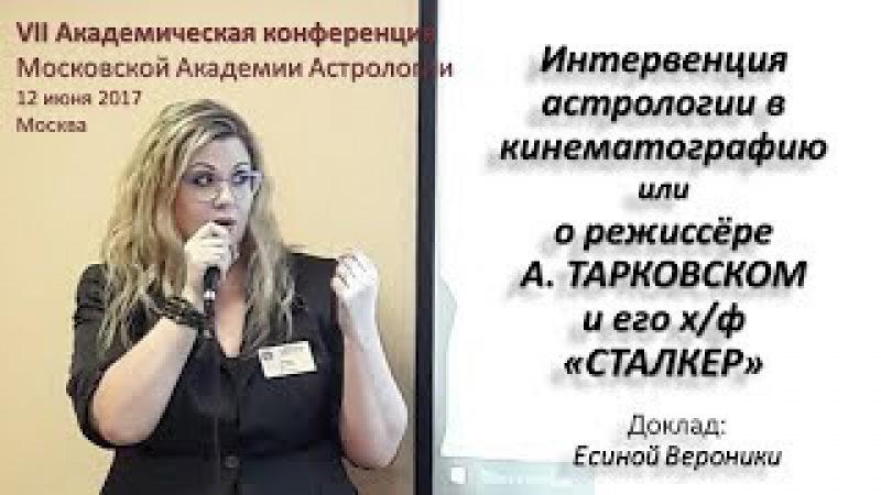 Астрология в кино о режиссёре А.Тарковском и его хф «Сталкер». Есина В.