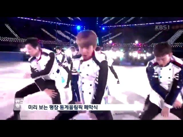 180222 KBS 아침뉴스에 - 평창 동계올림픽 폐막식 EXO