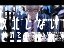 ▪「 AMV 」▪ Juuni Taisen - The Story