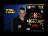 Алексей Горшенев (Кукрыниксы) высказался о концертах КняZz к 30-летию группы Король и Шут