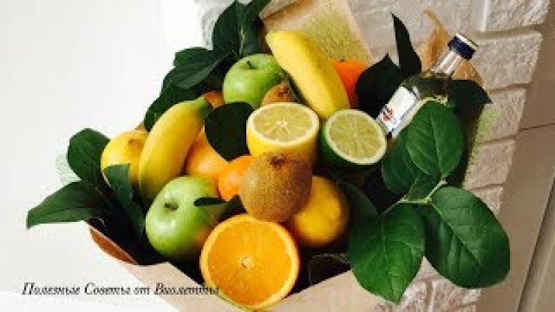 Букет из Фруктов! Оригинальный подарок на праздник! Bouquet of Fruit Master Class