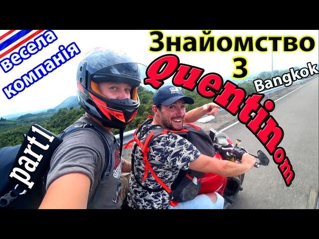 Мотоподорож до Бангкоку на Ducati.Знайомсто з Quentinом.Казкові озера.Thailand 2018