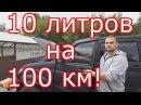 УАЗ Патриот, расход 10 литров на 100 км на прошивке ЭКОНОМ.