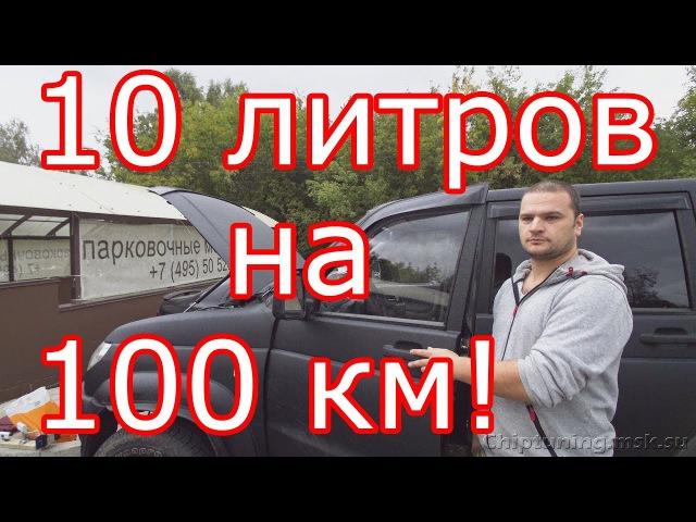 УАЗ Патриот, расход 10 литров на 100 км на прошивке ЭКОНОМ. » Freewka.com - Смотреть онлайн в хорощем качестве