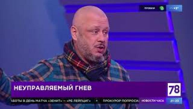 А.Кочергин передача - «Неуправляемый гнев» (13.03.2018)