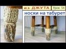 Вяжем Крючком из Джута Носки на Табурет ВТОРАЯ МОЛОДОСТЬ старой табуретки