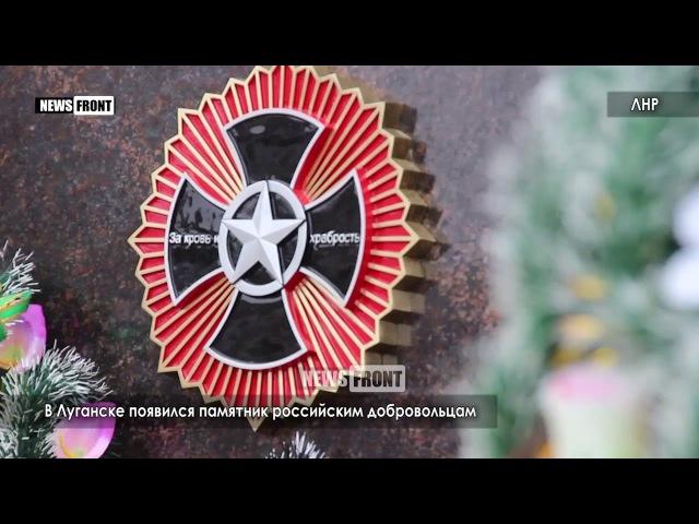В Луганске появился памятник российским добровольцам
