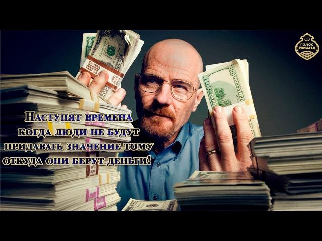 Наступят времена, когда люди не будут придавать значения тому, от куда они берут деньги.
