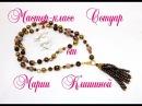 Мастер класс сотуар бусы с кисточкой. Tutorial bead necklace, beads
