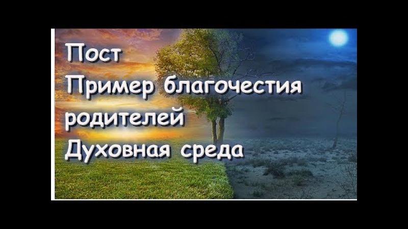 Пост. Пример благочестия родителей. Духовная среда - Пестов Н.Е.