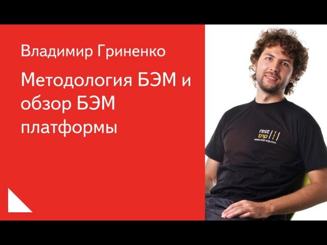 021. Методология БЭМ и обзор БЭМ платформы - Владимир Гриненко