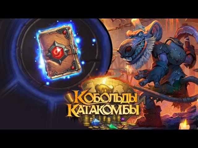 Кобольды и Катакомбы: Открываем ~40 Паков [HearthStone]