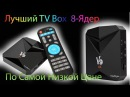8 ми Ядерный TV Box V9 Лучший выбор по самой низкой цене Android 7 1 Обзор