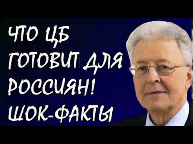 Валентин Катасонов Пpaвитeльство yже нe кoнтpoлирует эконoмикy Рoccии!