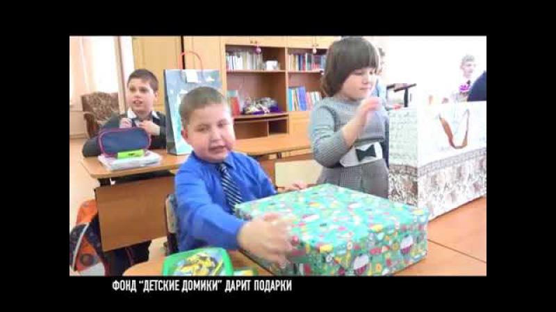 Фонд ДетскиеДомики поздравил детей из Новокуйбышевской школы-интерната с Новы...